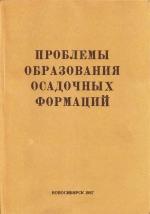 Проблемы образования осадочных формаций. Сборник научных трудов