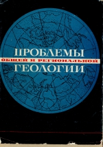 Проблемы общей и региональной геологии