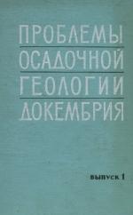 Проблемы осадочной геологии докембрия. Выпуск 1. Вопросы литологии докембрийских метаморфических толщ