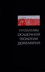 Проблемы осадочной геологии докембрия. Выпуск 2. Вопросы литологии и рудоносности докембрийских метаморфических толщ