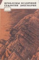 Проблемы осадочной геологии докембрия. Выпуск 4. Книга 1