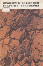 Проблемы осадочной геологии докембрия. Выпуск 4. Книга 2