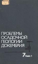 Проблемы осадочной геологии докембрия. Выпуск 7. Книга 1. Углеродистые отложения и их рудоносность