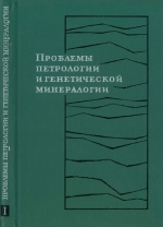 Проблемы петрологии и генетической минералогии. Том 1