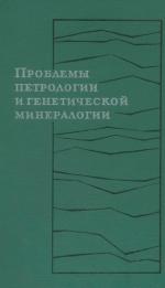 Проблемы петрологии и генетической минералогии. Том 2