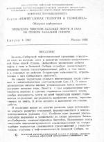Проблемы поисков залежей нефти и газа на севере Западной Сибири