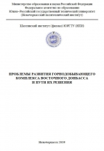 Проблемы развития горнодобывающего комплекса Восточного Донбасса и пути их решения