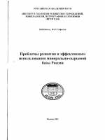 Проблемы развития и эффективного использования минерально-сырьевой базы России