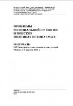 Проблемы региональной геологии и поисков полезных ископаемых(материалы 7 Университетских геологических чтений, Минск, БГУ, 4-6 апреля 2013)