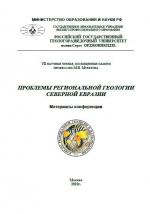 Проблемы региональной геологии Северной Евразии. Материалы совещания