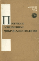 Проблемы современной микропалеонтологии. Труды XXXIV сессии Всесоюзного палеонтологического общества