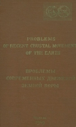 Проблемы современных движений земной коры. Третий Международный сипозиум, 1968