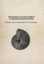 Проблемы стратиграфии и палеонтологии мезозоя Научные чтения, посвященные М.С. Месежникову