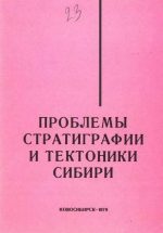 Проблемы стратиграфии и тектоники Сибири. Сборник научных трудов