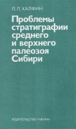 Проблемы стратиграфии среднего и верхнего палеозоя Сибири