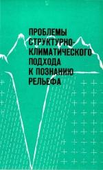Проблемы структурно-климатического подхода к познанию рельефа (основные направления в развитии геоморфологической теории)