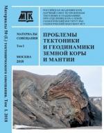 Проблемы тектоники и геодинамики земной коры и мантии. Том 1. Материалы L Тектонического совещания