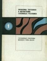 Проблемы тектоники и магматизма глубинных разломов. Том 1. Глубинные разломы Южного Тянь-Шаня