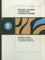 Проблемы тектоники и магматизма глубинных разломов. Том 2. Глубинные разломы, неогеновый магматизм и оруденение Закарпатья