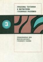 Проблемы тектоники и магматизма глубинных разломов. Том 3. Пришилкинская зона Монголо-Охотского глубинного разлома