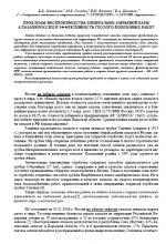 Проблемы воспроизводства минерально-сырьевой базы алмазов России и эффективность геолого-поисковых работ