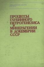 Процессы глубинного петрогенезиса и минерагении в докембрии СССР