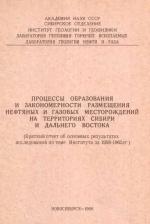 Процессы образования и закономерности размещения нефтяных и газовых месторождений на территориях Сибири и Дальнего Востока