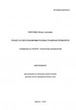 Процессы образования миароловых гранитных пегматитов