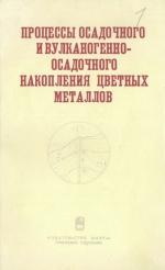 Процессы осадочного и вулканогенно-осадочного накопления цветных металлов (Сибирь и Дальний Восток)
