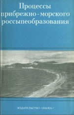 Процессы прибрежно-морского россыпеобразования