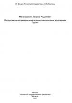 Продуктивные формации неметаллических полезных ископаемых Грузии