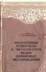 Продуктивные гранитоиды и метасоматиты медно-порфировых месторождений (на примере Урала)
