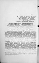 Проект региональной унифицированной стратиграфической и корреляционной схем триас-юрских, меловых и морских палеогеновых отложений Западно-Сибирской низменности