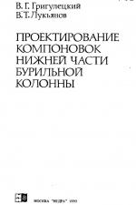 Проектирование компоновок нижней части бурильной колонны