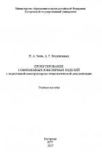 Проектирование современных ювелирных изделий с подготовкой конструкторско-технологической документации