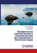 Профильные сейсмические и геохимические исследования в Охотском море
