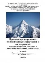 Прогноз и предупреждение тектонических горных ударов и землетрясений: измерение деформаций, остаточных и действующих напряжений в горных породах