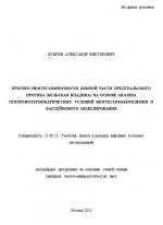 Прогноз нефтегазоносности южной части Предуральского прогиба (Бельская впадина) на основе анализа геохронотермобарических условий нефтегазонакопления и бассейнового моделирования