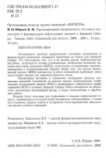 Прогнозирование напряженного состояния коллекторов и флюидоупоров нефтегазовых залежей в Западной Сибири