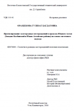Прогнозирование золоторудных месторождений в пределах Южного Алтая (Западно-Калбинский и Южно-Алтайские районы) на основе системного подхода