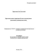 Прогнозная оценка территории России по региональным аномальным геохимическим полям