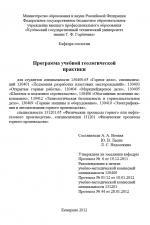 Программа учебной геологической практики (КГТУ)
