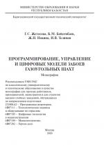 Программирование, управление и цифровые модели забоев газоугольных шахт