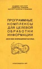 Программные комплексы для целевой обработки информации (оперативно-информационный материал). Сборник научных трудов