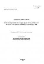 Происхождение и эволюция магм вулканического центра Уксичан (Срединный хребет Камчатки)
