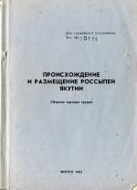Происхождение и размещение россыпей Якутии. Сборник научных трудов