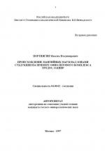 Происхождение мантийных магм над зонами субдукции на примере офиолитового комплекса Тродос, о. Кипр