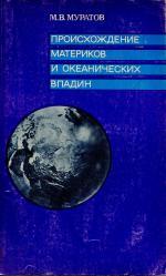 Происхождение материков и океанических впадин
