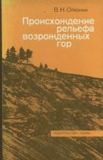 Происхождение рельефа возрожденных гор