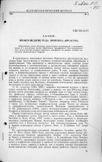 Происхождение рода Dreissena (Bivalvaia)